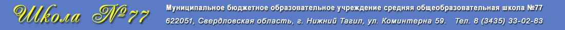 Официальный сайт школы №77, г. Нижний Тагил